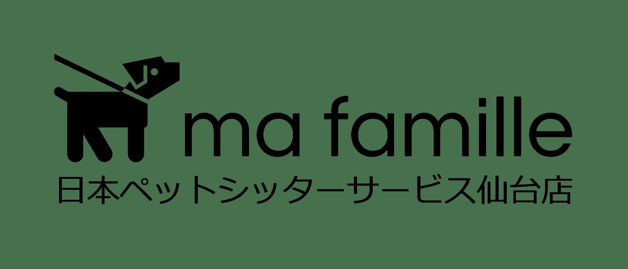 日本ペットシッターサービス仙台店 ma famille