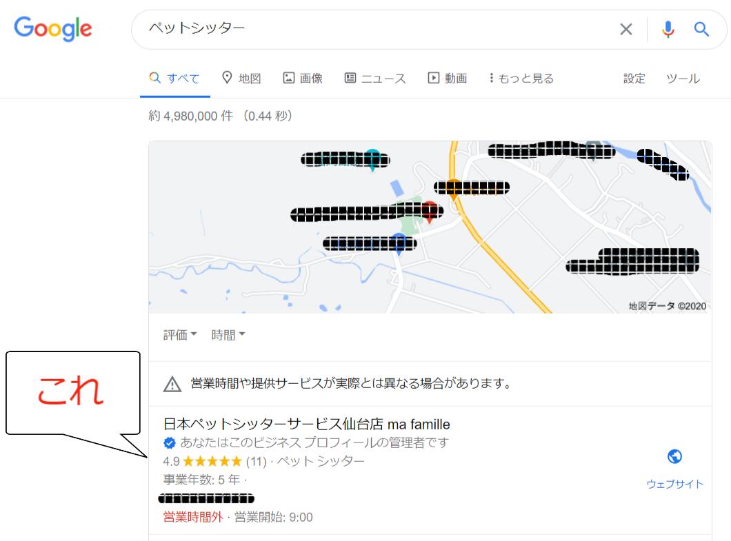 Googleマップの口コミ
